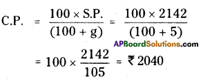 AP Board 8th Class Maths Solutions Chapter 5 Comparing Quantities Using Proportion Ex 5.2 4