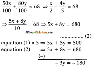 AP SSC 10th Class Maths Solutions Chapter 4 Pair of Linear Equations in Two Variables Ex 4.2 8