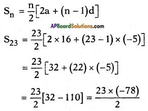 AP SSC 10th Class Maths Solutions Chapter 5 Quadratic Equations InText Questions 7