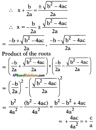 AP SSC 10th Class Maths Solutions Chapter 5 Quadratic Equations Optional Exercise 7