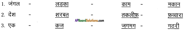 AP Board 8th Class Hindi Solutions Chapter 2 राजा बदल गया 3