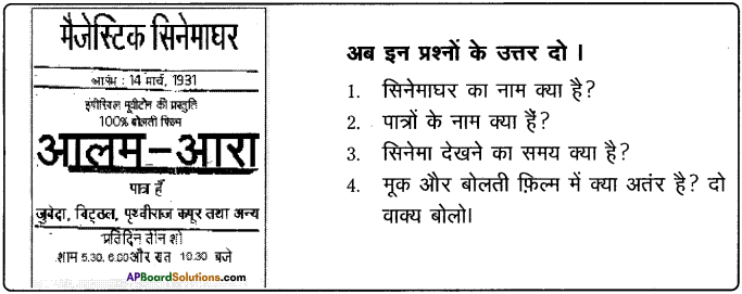 AP Board 8th Class Hindi Solutions Chapter 9 मैं सिनेमा हूँ.... 2