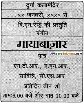 AP Board 8th Class Hindi Solutions Chapter 9 मैं सिनेमा हूँ.... 3