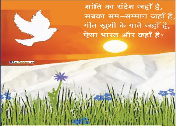 AP Board 9th Class Hindi Solutions Chapter 1 जिस देश में गंगा बहती है 1