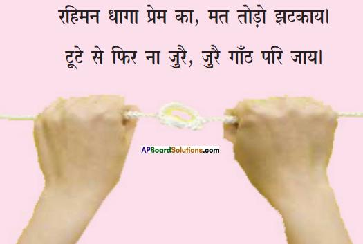 AP Board 9th Class Hindi Solutions Chapter 10 अमर वाणी 1