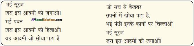 AP Board 9th Class Hindi Solutions Chapter 4 प्रकृति की सीख 4