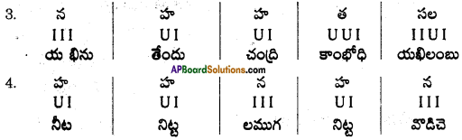 AP SSC 10th Class Telugu Solutions Chapter 4 వెన్నెల 6