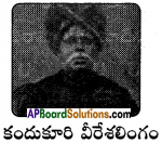 AP Board 8th Class Telugu Solutions Chapter 10 సంస్కరణ 3
