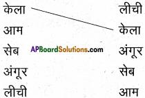 AP Board 6th Class Hindi Solutions सन्नद्धता कार्यक्रम Chapter 12 मौखिक खेल 4