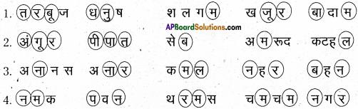 AP Board 6th Class Hindi Solutions सन्नद्धता कार्यक्रम Chapter 12 मौखिक खेल 7