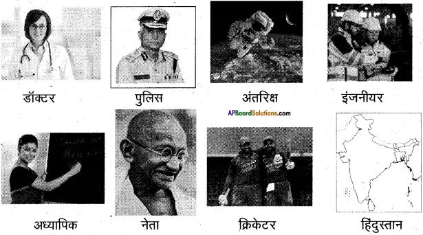 AP Board 6th Class Hindi Solutions सन्नद्धता कार्यक्रम Chapter 15 मौखिक खेल 3