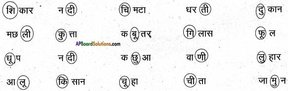 AP Board 6th Class Hindi Solutions सन्नद्धता कार्यक्रम Chapter 16 शेर और चूहा 7