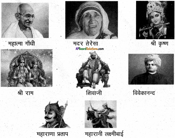 AP Board 6th Class Hindi Solutions सन्नद्धता कार्यक्रम Chapter 17 साबरमती का संत 2
