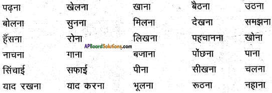 AP Board 6th Class Hindi Solutions सन्नद्धता कार्यक्रम Chapter 3 मौखिक खेल 11