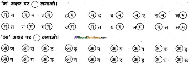 AP Board 6th Class Hindi Solutions सन्नद्धता कार्यक्रम Chapter 3 मौखिक खेल 7