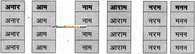 AP Board 6th Class Hindi Solutions Chapter 1 बारिश 13