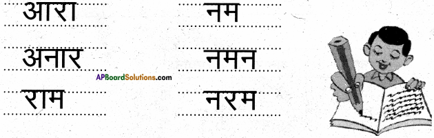 AP Board 6th Class Hindi Solutions Chapter 1 बारिश 16