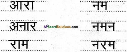 AP Board 6th Class Hindi Solutions Chapter 1 बारिश 17