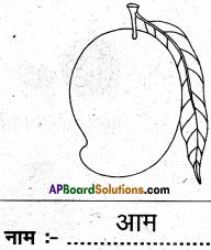 AP Board 6th Class Hindi Solutions Chapter 1 बारिश 18