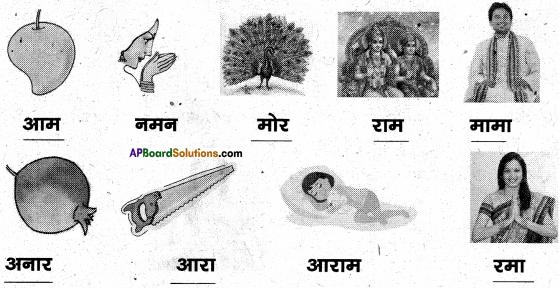 AP Board 6th Class Hindi Solutions Chapter 1 बारिश 23