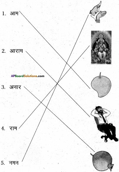 AP Board 6th Class Hindi Solutions Chapter 1 बारिश 24