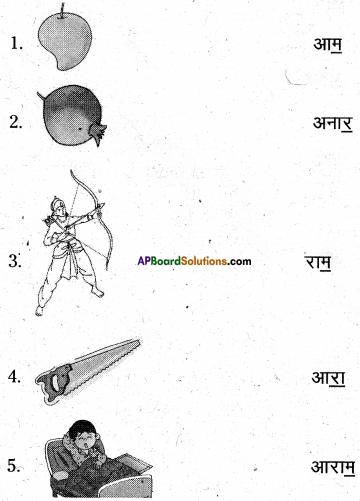 AP Board 6th Class Hindi Solutions Chapter 1 बारिश 28