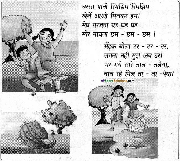 AP Board 6th Class Hindi Solutions Chapter 1 बारिश 3