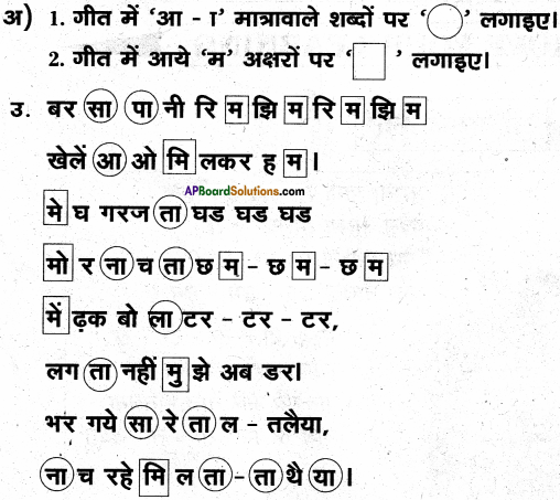 AP Board 6th Class Hindi Solutions Chapter 1 बारिश 4