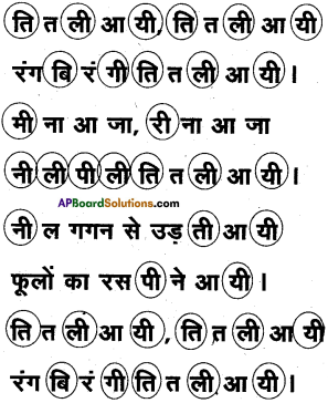 AP Board 6th Class Hindi Solutions Chapter 2 तितली 3