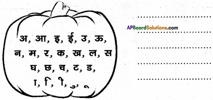 AP Board 6th Class Hindi Solutions Chapter 3 ऊँट चला 16
