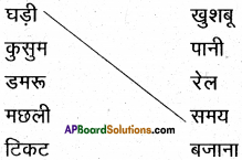 AP Board 6th Class Hindi Solutions Chapter 3 ऊँट चला 21