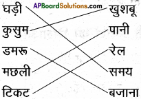 AP Board 6th Class Hindi Solutions Chapter 3 ऊँट चला 22