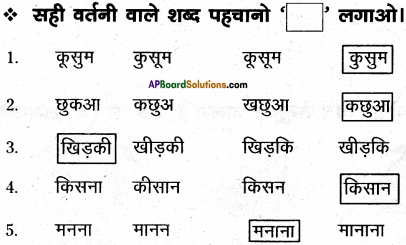 AP Board 6th Class Hindi Solutions Chapter 3 ऊँट चला 23