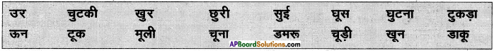 AP Board 6th Class Hindi Solutions Chapter 3 ऊँट चला 9