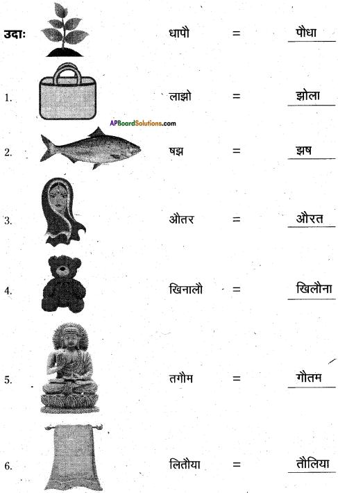 AP Board 6th Class Hindi Solutions Chapter 6 खिलौनेवाला 13