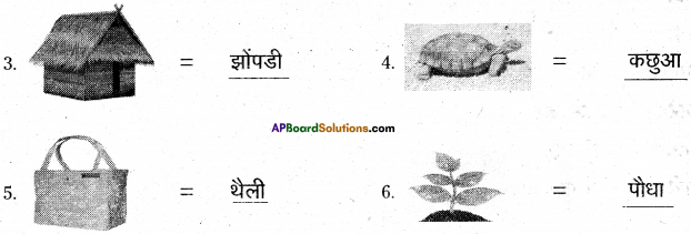AP Board 6th Class Hindi Solutions Chapter 7 दो मित्र 18