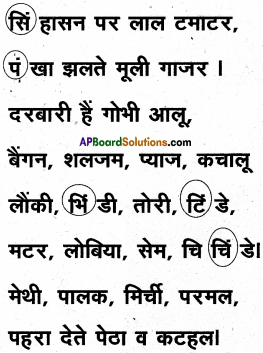 AP Board 6th Class Hindi Solutions Chapter 7 दो मित्र 4