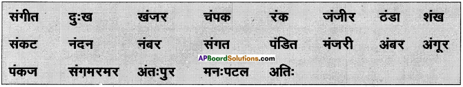 AP Board 6th Class Hindi Solutions Chapter 7 दो मित्र 8