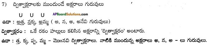AP Board 8th Class Telugu Grammar 2