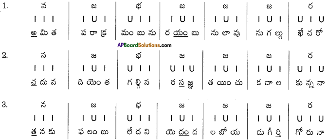 AP Board 8th Class Telugu Grammar 24