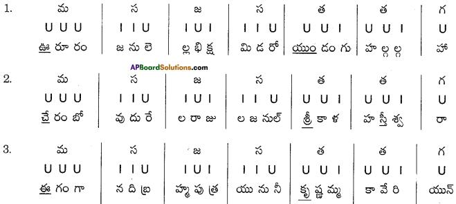 AP Board 8th Class Telugu Grammar 25