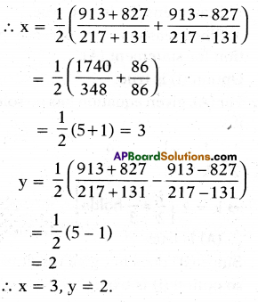AP 10th Class Maths Bits Chapter 4 Pair of Linear Equations in Two Variables Bits 12