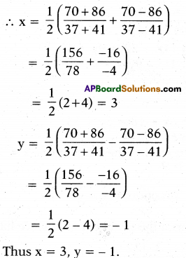 AP 10th Class Maths Bits Chapter 4 Pair of Linear Equations in Two Variables Bits 13
